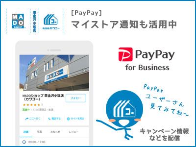 PayPay◆マイストアの通知も使ってますよ
