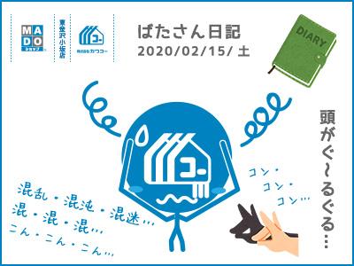 ばたさん日記◆20/02/15/土 「頭がぐ〜るぐる…」