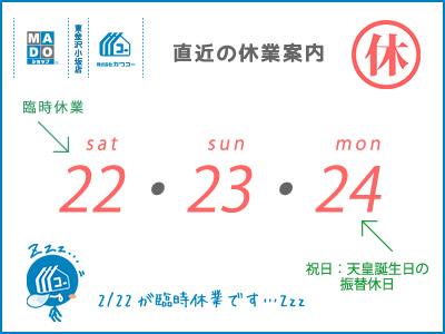 直近の休業案内:2/22〜2/24はお休みとなります