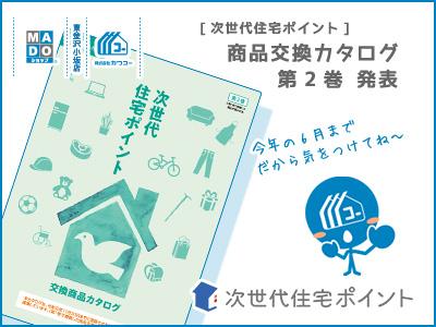 次世代住宅ポイント◆商品交換カタログの2巻目が発表されました!