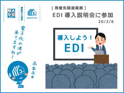 得意先関連業務:EDI導入説明会に参加