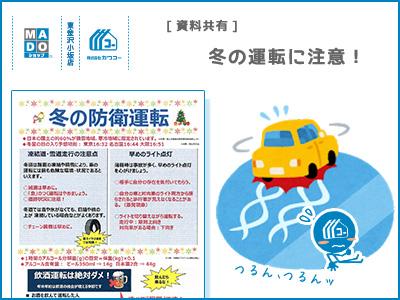 業者資料共有:冬の運転に注意!冬の防衛運転