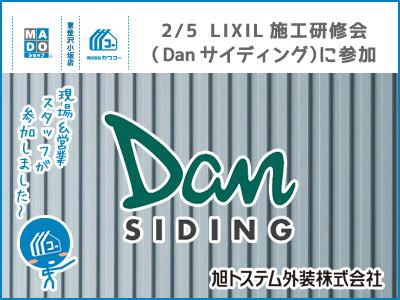 LIXIL施工研修会(Danサイディング)に参加:2020/2/5
