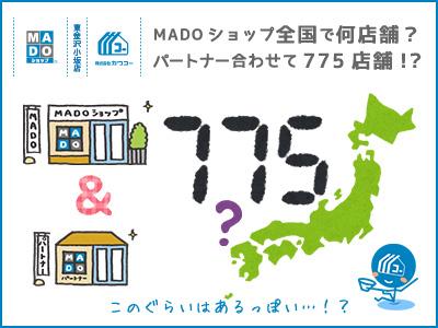 MADOショップって全国で775店舗ある!?