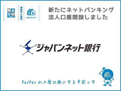 ジャパンネット銀行の法人口座の開設手続きをしましたよ