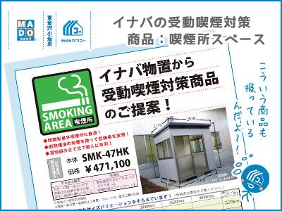 喫煙エリアの確保!?イナバ物置の受動喫煙対策製品のご紹介