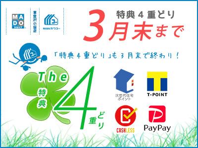お得◆当店オシの特典4重が3月末で終わります…