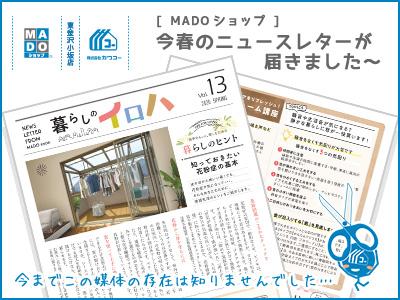 MADOショップ◆今春のニュースレターが届きました〜
