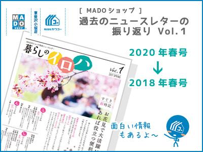 MADOショップ◆MSニュースレターを振り返る(2020年春号→2018年春号)
