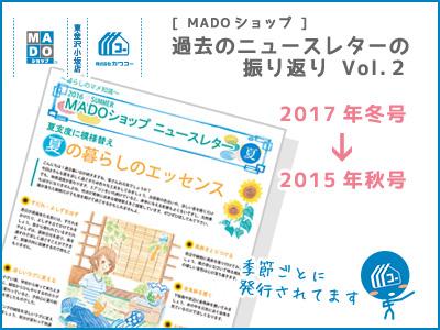 MADOショップ◆MSニュースレターを振り返る(2017年冬号→2015年秋号)