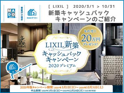 LIXIL◆新築キャッシュバックキャンペーンのご紹介
