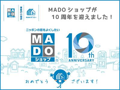 MADOショップが10周年を迎えました!