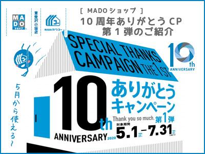 MADOショップ◆10周年ありがとうキャンペーン 第1弾のご紹介