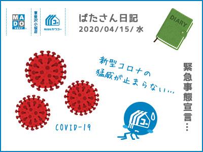 ばたさん日記◆20/04/15/水 石川県も「緊急事態宣言」です…