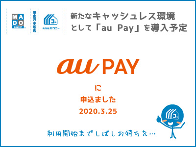 au Pay◆新たなキャッシュレス環境として「au Pay」を導入予定