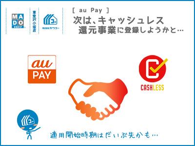 au Pay◆申込を終えたので、次は、キャッシュレス還元事業に登録しようかと…