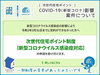 次世代住宅ポイント◆COVID-19(新型コロナ)影響案件について