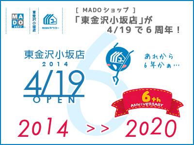 MADO◆「東金沢小坂店」が4/19で6周年を迎えました!