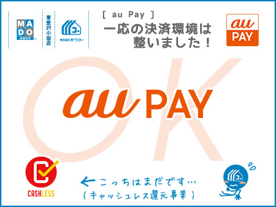 au Pay◆一応の決済環境は整いました!(5%還元はまだです…汗)