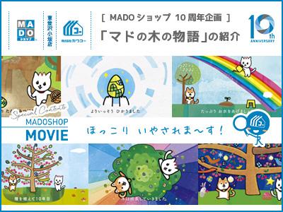 MADOショップ◆10周年企画動画「マドの木の物語」の紹介