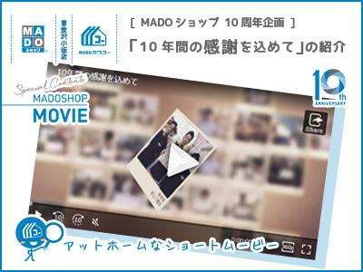 MADOショップ◆10周年企画動画「10年間の感謝を込めて」の紹介