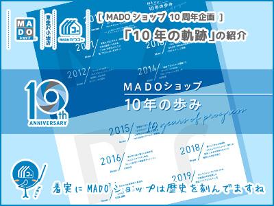 MADOショップ◆10周年企画「10年の軌跡」の紹介