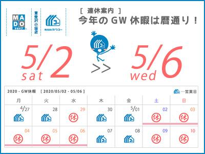 連休案内:今年のGW休暇は暦通り!