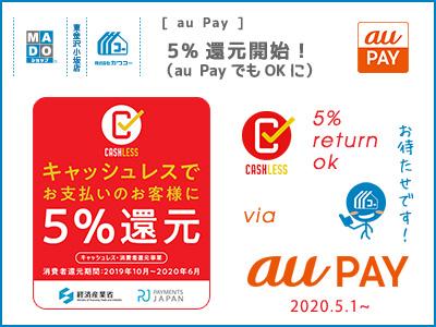 au Pay◆5%還元開始!(au PayでもOKに)