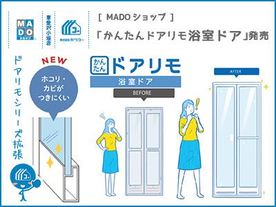 MADOショップ◆「かんたんドアリモ 浴室ドア」発売