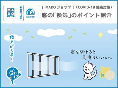 MADOショップ◆窓の「換気」のポイント紹介(COVID-19感染対策)