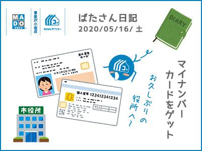ばたさん日記◆20/05/16/土 「マイナンバーカードをゲットする」