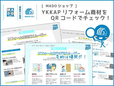 MADOショップ◆YKKAPリフォーム商材をQRコードでチェック!