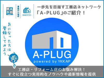 一歩先を目指す工務店ネットワーク「A-PLUG」のご紹介!