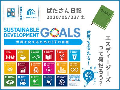 ばたさん日記◆20/05/23/土 「SDGs」って何だろう?