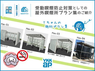 MADOショップ◆受動喫煙防止対策としての屋外喫煙所プラン集のご紹介
