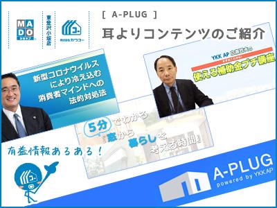 A-PLUG◆耳よりコンテンツのご紹介…窓から暮らし、新型コロナ対処法、補助金プチ講座