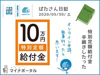 ばたさん日記◆20/05/30/土 特別定額給付金10万円の手続きしたった