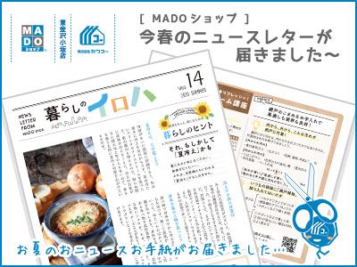 MADOショップ◆今夏のニュースレターが届きました〜