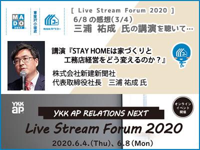 Live Stream Forum 2020:6/8【その3】◆三浦祐成氏の講演を聴いて…