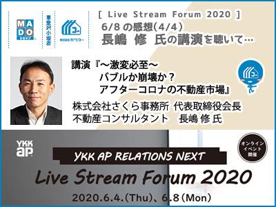 Live Stream Forum 2020:6/8【その4】◆長嶋修氏の講演を聴いて…