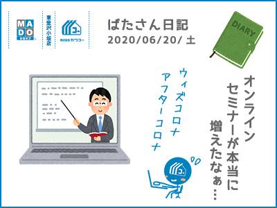 ばたさん日記◆20/06/20/土 「オンラインセミナーが増えてきたなぁ…」