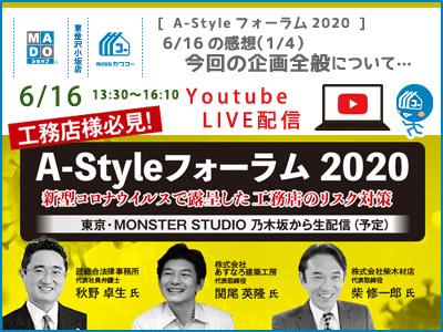 A-Styleフォーラム2020:6/16【その1】◆今回の企画全般について…