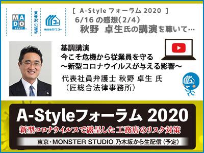 A-Styleフォーラム2020:6/16【その2】◆秋野卓生氏の講演を聴いて…
