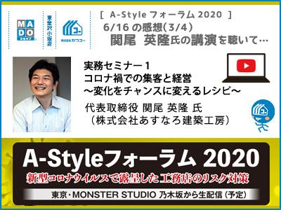 A-Styleフォーラム2020:6/16【その3】◆関尾英隆氏氏の講演を聴いて…