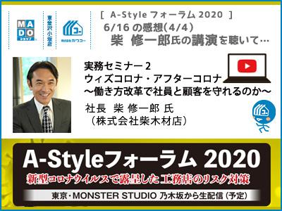 A-Styleフォーラム2020:6/16【その4】◆柴修一郎氏氏の講演を聴いて…