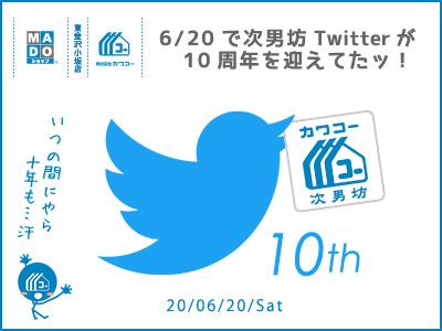 6/20で次男坊Twitterが10周年を迎えてたッ!