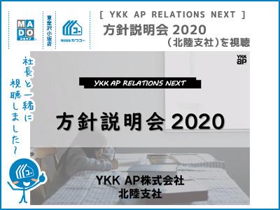 YKK AP◆方針説明会(オンライン)に参加したよ