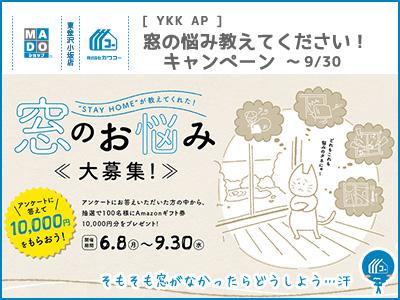YKK AP◆窓の悩み教えてください!キャンペーン(〜9/30)