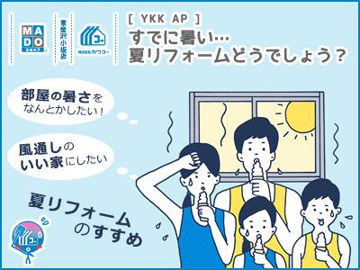 YKK AP◆すでに暑い…夏リフォームどうでしょう?