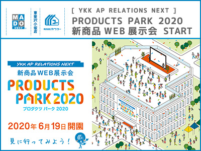 YKK AP◆PRODUCTS PARK 2020(WEB展示会)START!